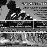 Η εισήγηση μας στις συζητήσεις σε Χανιά, Ρέθυμνο, Ηράκλειο