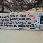 Ανάρτηση πανό ενάντια στα εθνικιστικά συλλαλητήρια