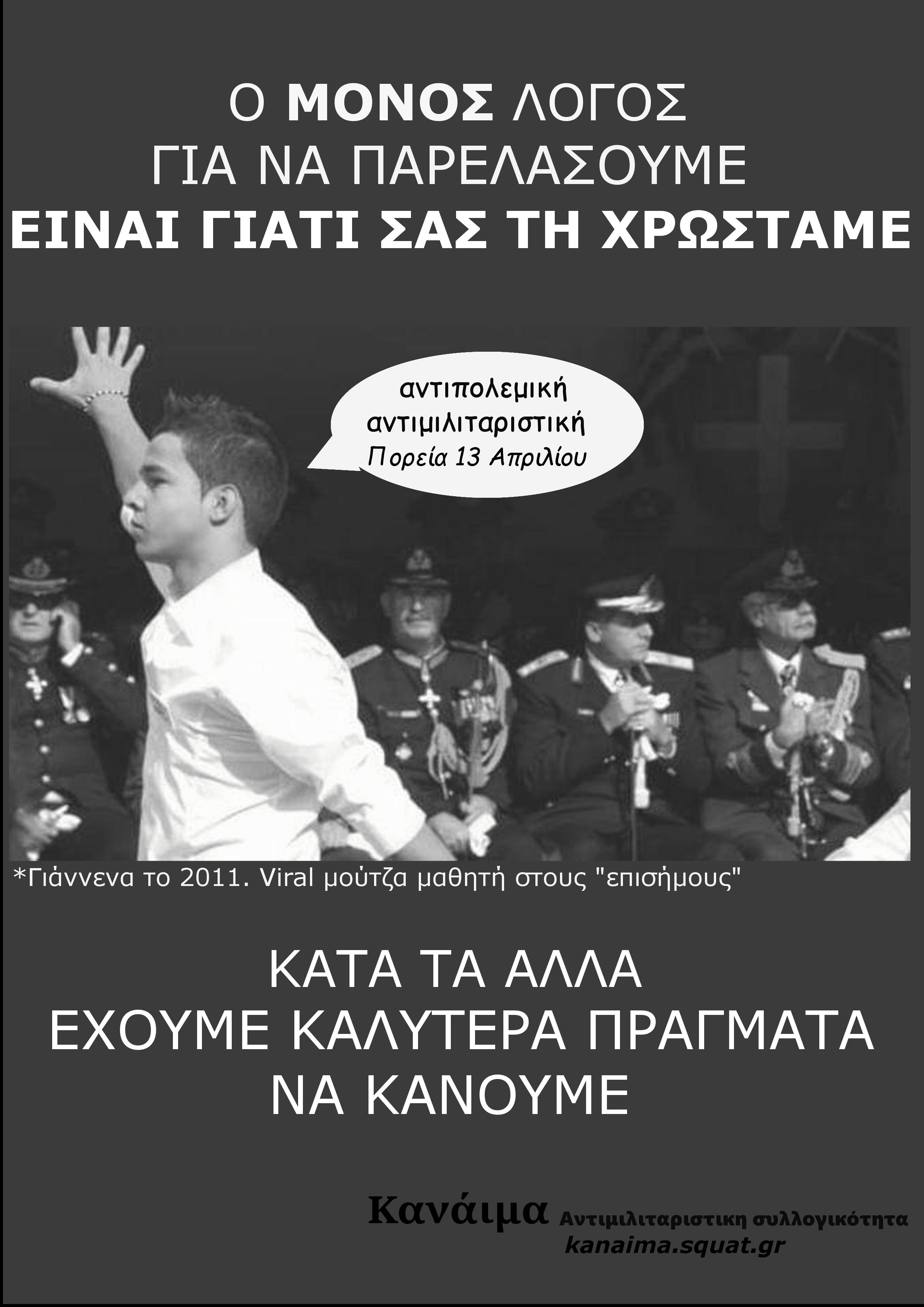 αφίσα ενάντια στις παρελάσεις