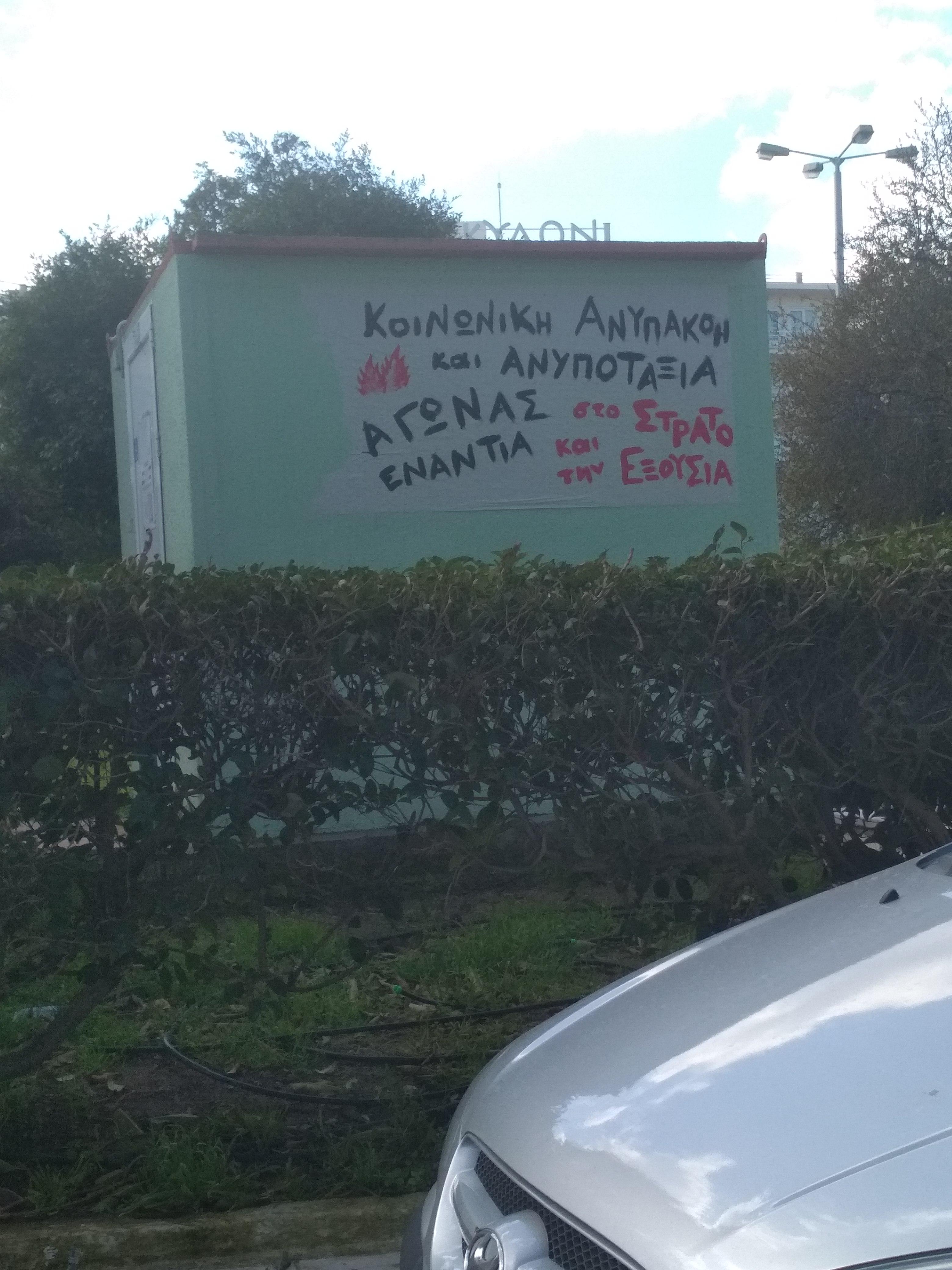 Χαρτοπανό στα Χανιά , σε αλληλεγγύη με τους ολικούς αρνητές στράτευσης- Αλληλεγγύη στον Μπάμπη Τσιλιανίδη